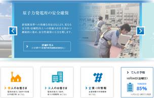 九州電力の料金プランを新電力(PPS)と比較