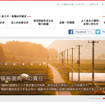 東京電力の料金プランを新電力(PPS)と比較してみよう