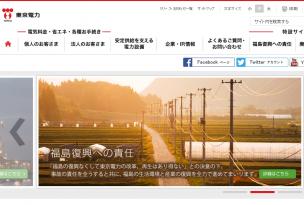 東京電力の料金プランを新電力(PPS)と比較