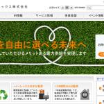 東証マザーズに上場した新電力イーレックスの料金や会社概要|【電力自由化】新電力の評判・比較まとめ