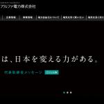 新電力「日本アルファ電力」に乗り換えはおすすめなのか?