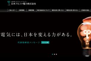新電力(PPS)日本アルファ電力とははおすすめか?