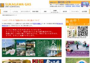 新電力「須賀川瓦斯」に乗り換えで電気代を下げられるのか?