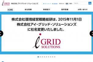 伊藤忠関連の新電力アイ・グリッド・ソリューションズ