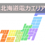 電力供給エリアが「北海道電力管区」の新電力(PPS)一覧