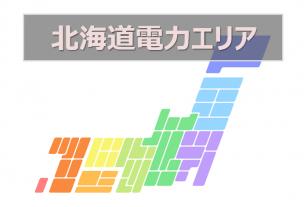 北海道電力管区で供給可能な新電力一覧