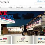 石油業界の新電力「東燃ゼネラル石油」乗り換えるメリットは?
