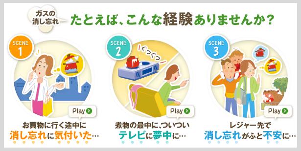 東京ガス「マイツーホー」ガスの消し忘れ