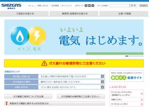 静岡ガスグループの新電力「静岡ガス&パワー」のメリットは?