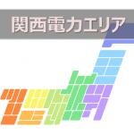 電力供給エリアが「関西電力管区」の新電力(PPS)一覧