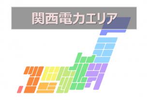 関西電力管区で供給可能な新電力一覧
