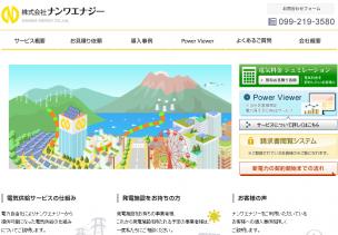 新電力のナンワエナジーとは?九州電力エリアの方に役立つ情報