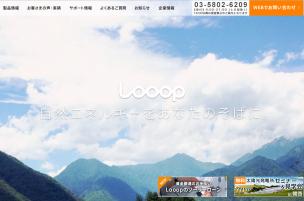 太陽光発電システム販売の新電力「Looop」のメリットは?