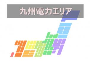 九州電力管区で供給可能な新電力一覧