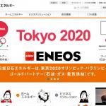 新電力のJX日鉱日石エネルギー「ENEOSでんき」とは?