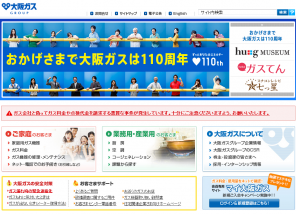 都市ガス2位の新電力「大阪ガス」で電気料金は安くなるのか