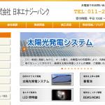 新電力「株式会社日本エナジーバンク」の企業情報や戦略を検証