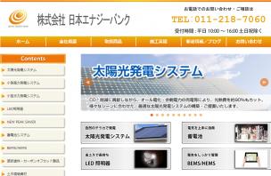 株式会社日本エナジーバンクの新電力情報