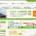 新電力(PSS)株式会社サンエーの事業戦略や評判を調査