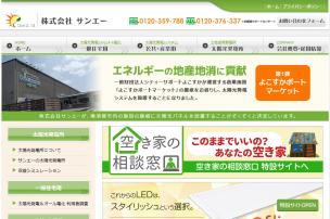 新電力(PPS)株式会社サンエーの会社概要や評判