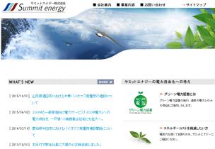 新電力サミットエナジー会社概要や業績