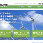 バイテック子会社の新電力「V-Power」のメリットは?