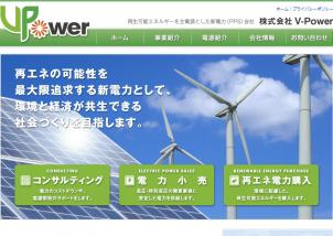 新電力「V-Power」の評判やメリットを検証