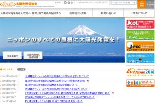 神奈川の一般家庭向け新電力「神奈川県太陽光発電協会」