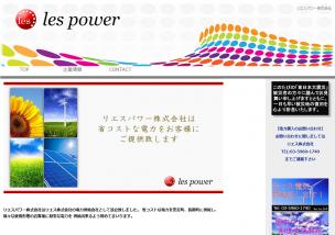 新電力「リエスパワー」に乗り換えで電気代を下げられるのか?