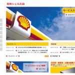 新電力「昭和シェル石油」とは?料金プランやキャンペーン情報