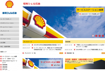 昭和シェル石油の料金プランやキャッシュバックキャンペーン