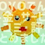 【2018年最新版】KOYOでんき(洸陽電機)の料金・評判まとめ