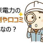 東京電力の評判が地の底に!乗り換えが激化し業績悪化の予感