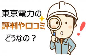 東京電力の評判