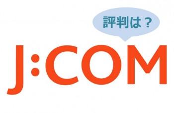 J-COMの評判・口コミ
