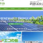 エコスタイルの評判は?太陽光事業の口コミが意外なことに