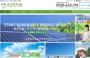 太陽光事業がメインのエコスタイルの評判や口コミ