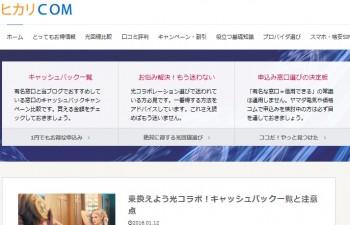 ソフトバンク光評判サイト「ヒカリCOM」