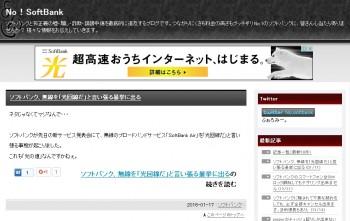 ソフトバンク光評判サイト「No!SoftBank」