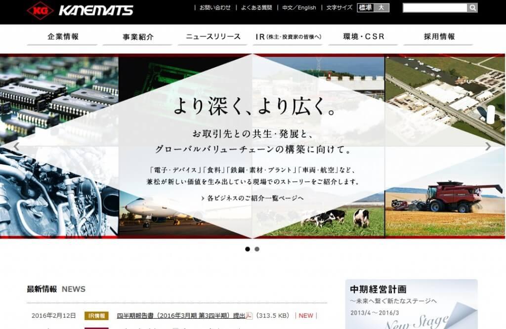 兼松株式会社(新電力一覧)