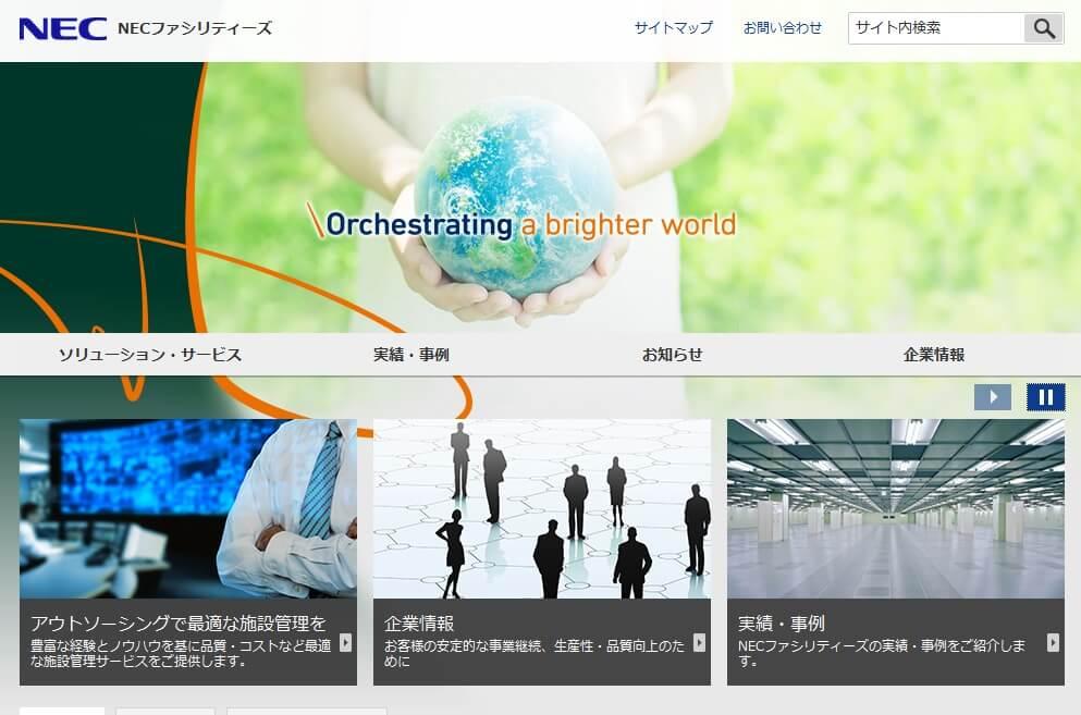 NECファシリティーズ株式会社(新電力一覧)