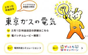 東京ガスの料金プラン「ずっともプラン」を比較