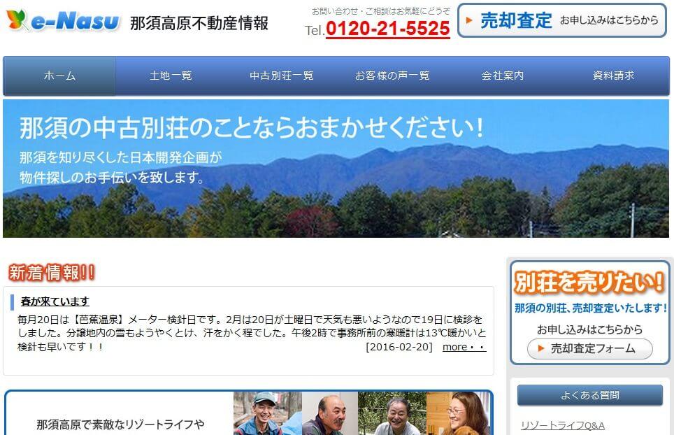 日本開発企画株式会社(新電力一覧)