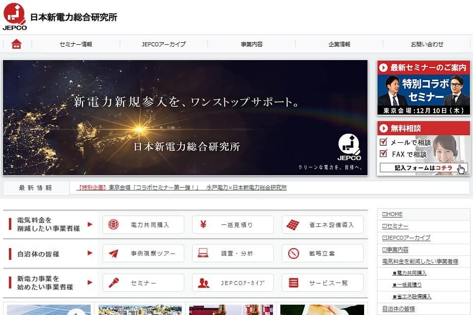 株式会社日本新電力総合研究所(新電力一覧)
