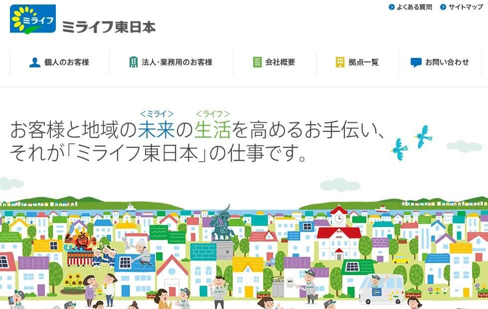ミライフ東日本株式会社(新電力一覧)
