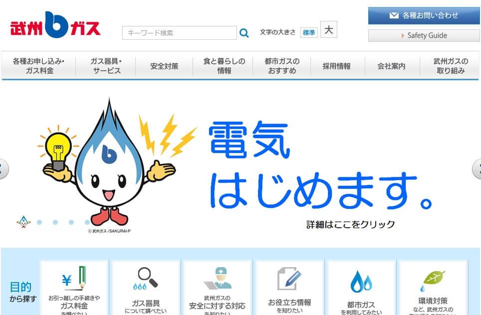 武州瓦斯株式会社(新電力一覧)