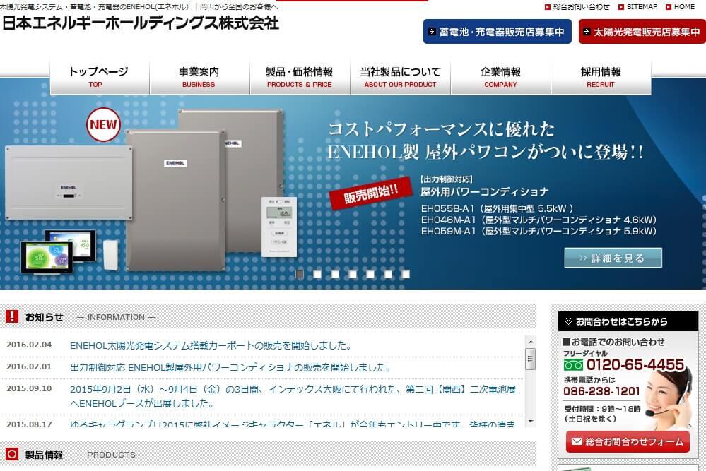 日本エネルギーホールディングス株式会社(新電力一覧)