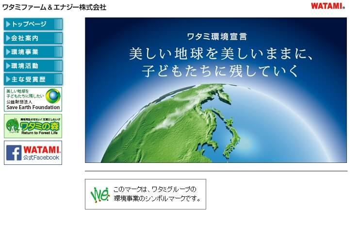 ワタミファーム&エナジー株式会社(新電力一覧)
