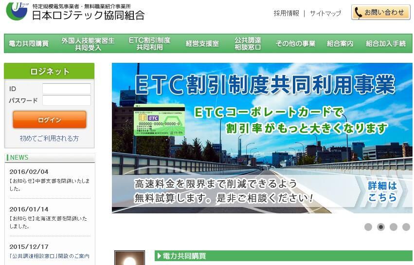日本ロジテック協同組合(新電力一覧)