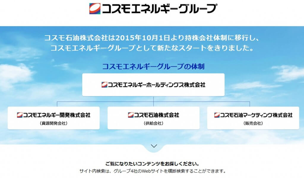 コスモ石油株式会社(新電力一覧)
